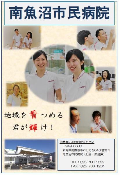 平成30年度看護師募集ポスター